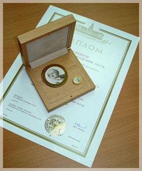 Конкурс на соискание медалей ран для молодых ученых