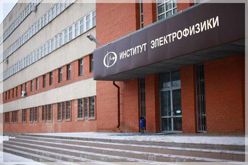 Институт электрофизики УрО РАН.