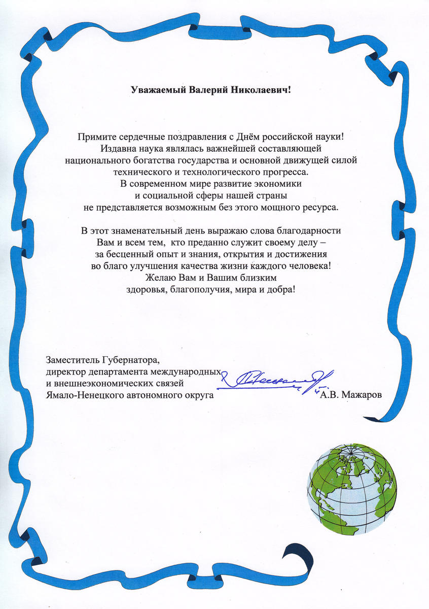 Поздравление с днем российской фото 488